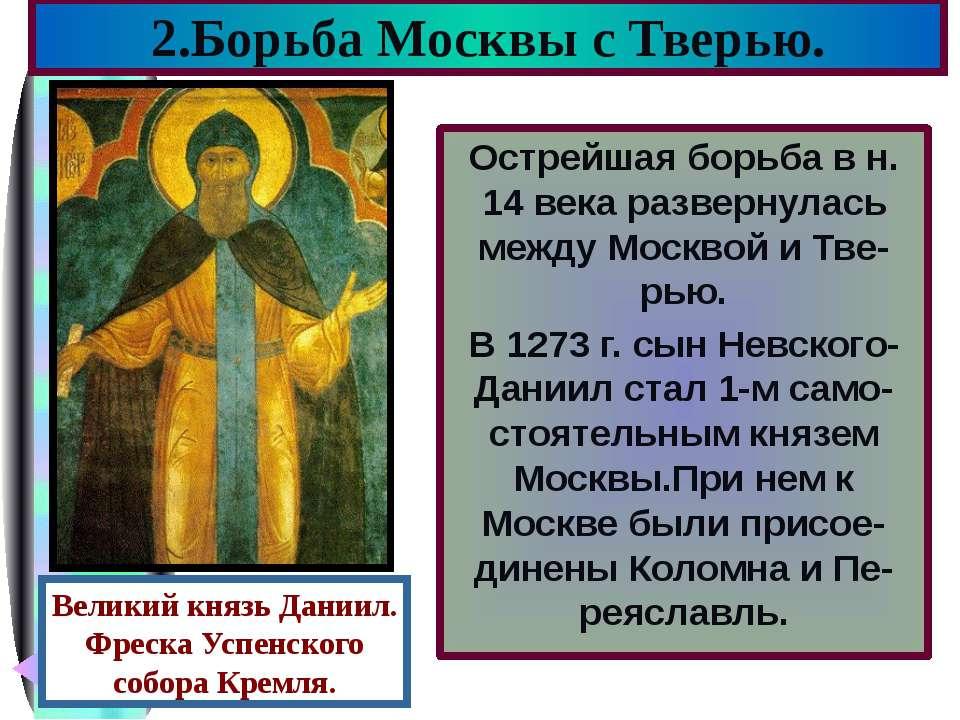 Острейшая борьба в н. 14 века развернулась между Москвой и Тве-рью. В 1273 г....