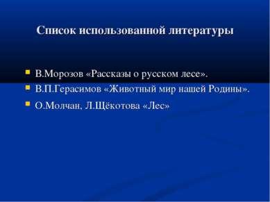 Список использованной литературы В.Морозов «Рассказы о русском лесе». В.П.Гер...