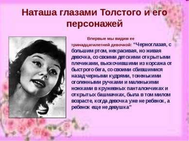 Наташа глазами Толстого и его персонажей Впервые мы видим ее тринадцатилетней...