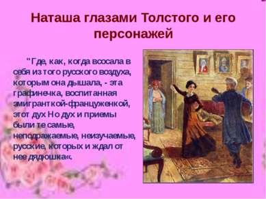 """Наташа глазами Толстого и его персонажей """"Где, как, когда всосала в себя из т..."""