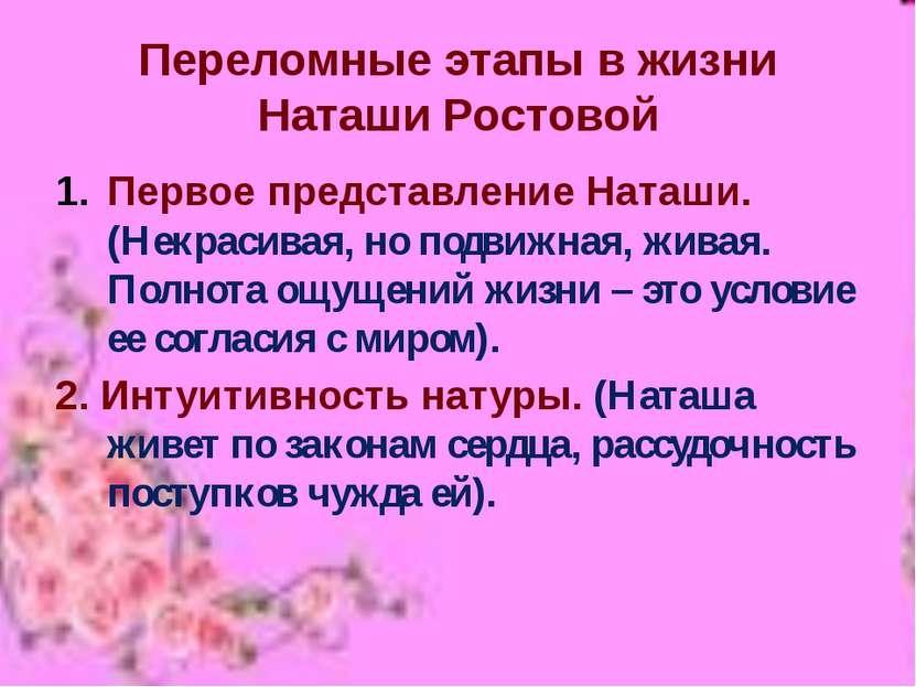 Переломные этапы в жизни Наташи Ростовой Первое представление Наташи. (Некрас...