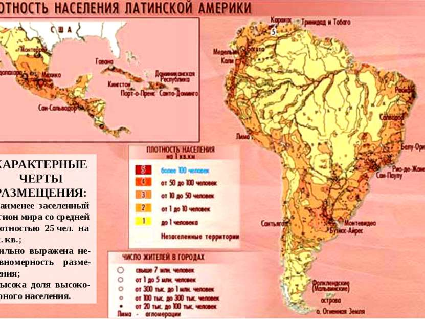 ХАРАКТЕРНЫЕ ЧЕРТЫ РАЗМЕЩЕНИЯ: - наименее заселенный регион мира со средней пл...