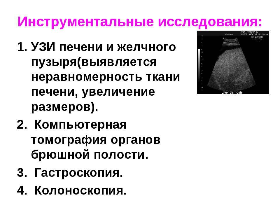 Инструментальные исследования: УЗИ печени и желчного пузыря(выявляется неравн...