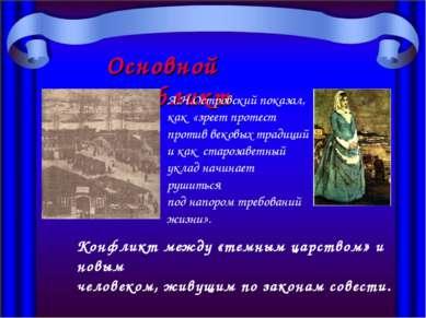 Основной конфликт А.Н.Островский показал, как «зреет протест против вековых т...