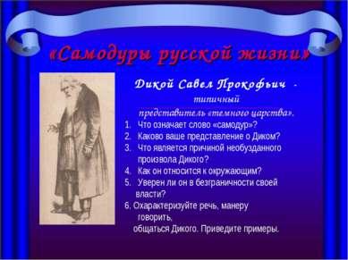 «Самодуры русской жизни» Дикой Савел Прокофьич - типичный представитель «темн...