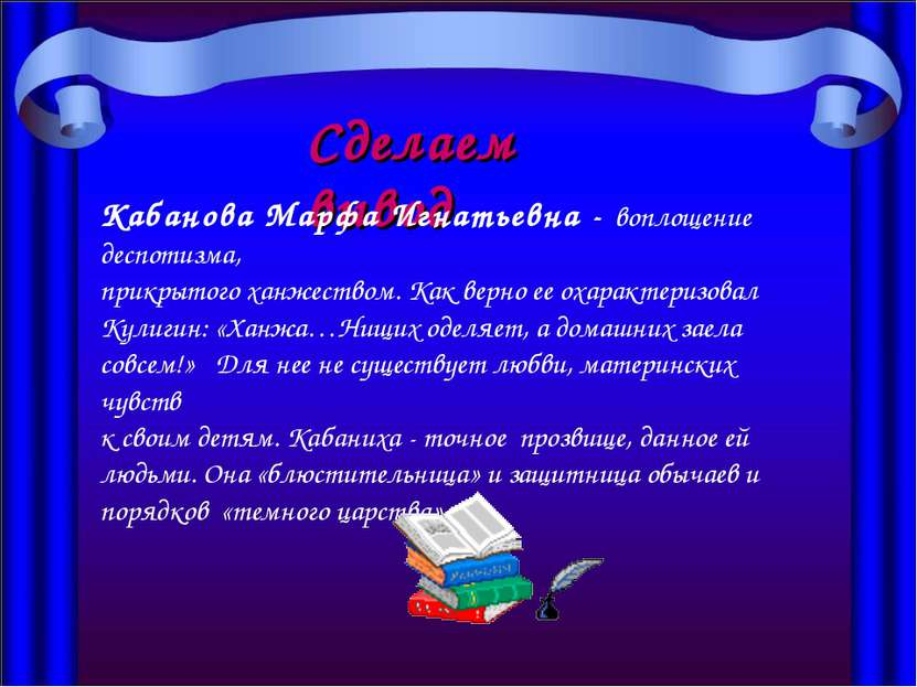 Сделаем вывод Кабанова Марфа Игнатьевна - воплощение деспотизма, прикрытого х...