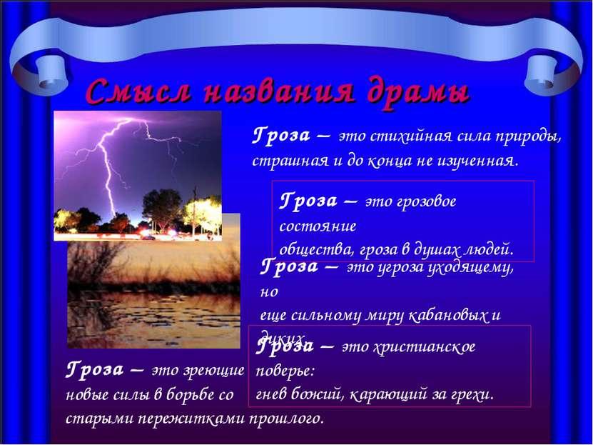 Смысл названия драмы «Гроза» Гроза – это стихийная сила природы, страшная и д...