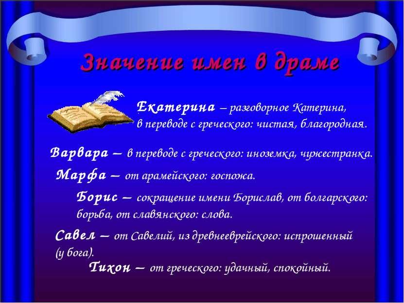 Значение имен в драме Екатерина – разговорное Катерина, в переводе с греческо...