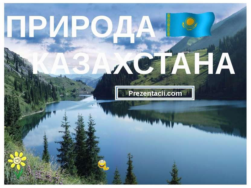ПРИРОДА КАЗАХСТАНА Prezentacii.com