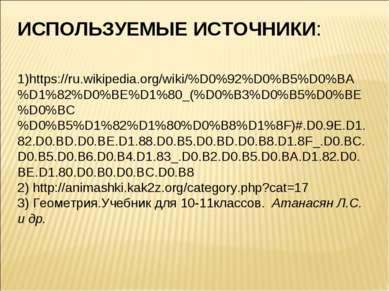 ИСПОЛЬЗУЕМЫЕ ИСТОЧНИКИ: 1)https://ru.wikipedia.org/wiki/%D0%92%D0%B5%D0%BA%D1...