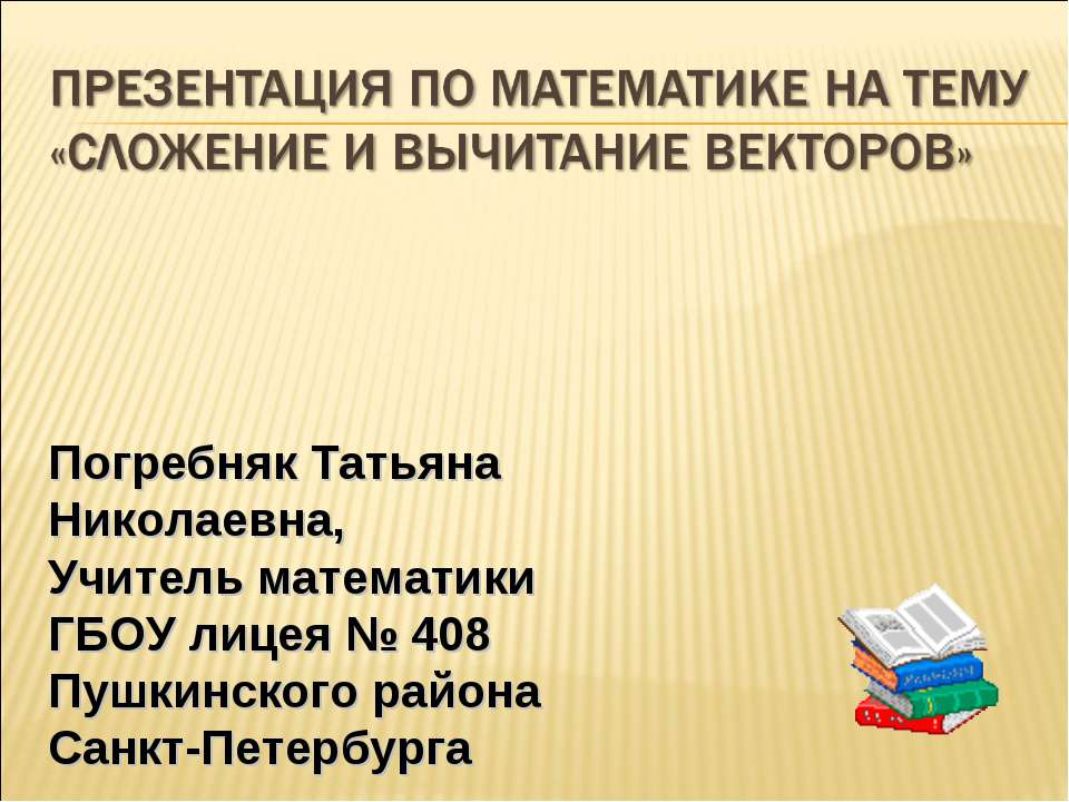 Погребняк Татьяна Николаевна, Учитель математики ГБОУ лицея № 408 Пушкинского...