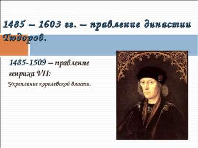 1485-1509 – правление генриха VII: Укрепление королевской власти. 3. Королевс...