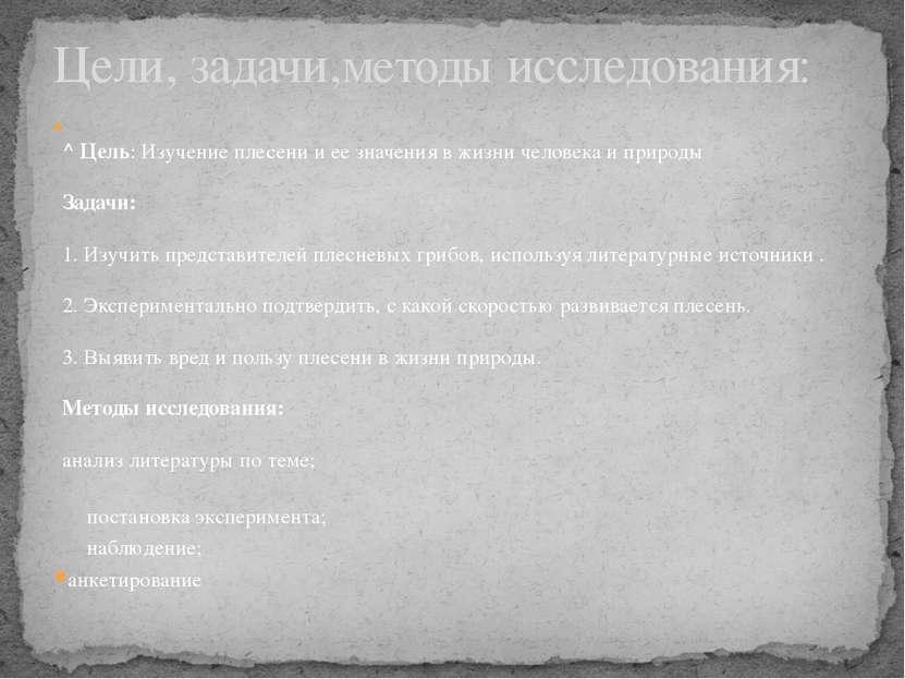 ^ Цель: Изучение плесени и ее значения в жизни человека и природы Задачи: 1. ...