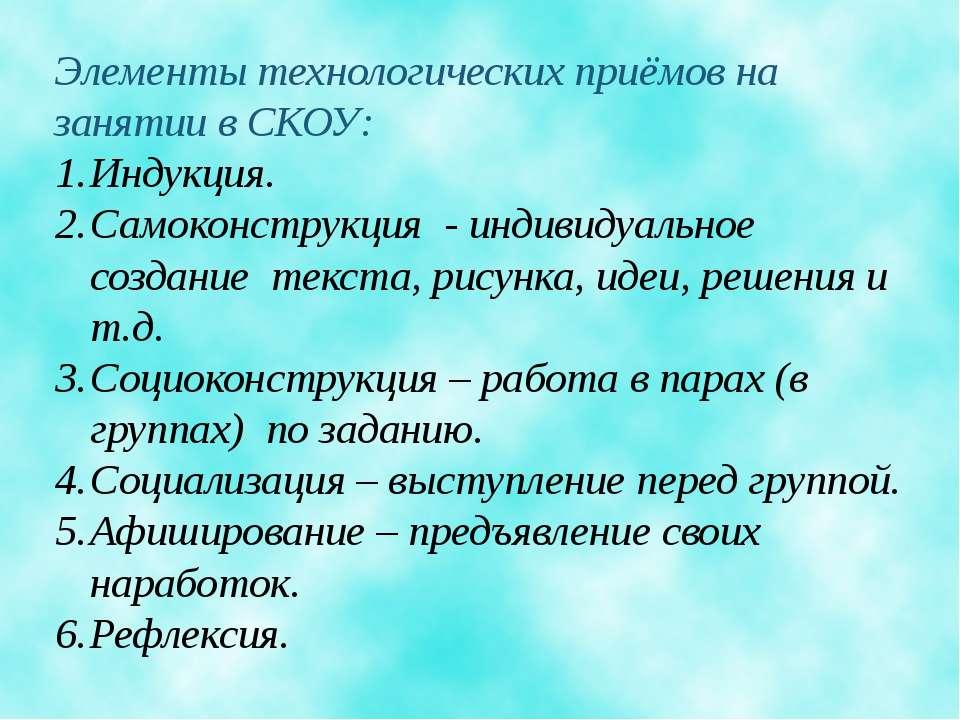 Элементы технологических приёмов на занятии в СКОУ: Индукция. Самоконструкция...
