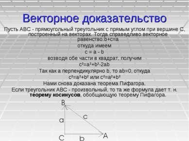 Векторное доказательство Пусть АВС - прямоугольный треугольник с прямым углом...