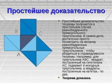 Простейшее доказательство Простейшее доказательство теоремы получается в прос...