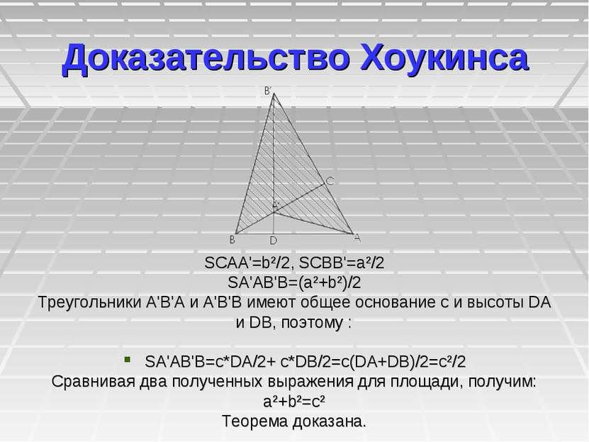 Доказательство Хоукинсa SCAA'=b²/2, SCBB'=a²/2 SA'AB'B=(a²+b²)/2 Треугольники...