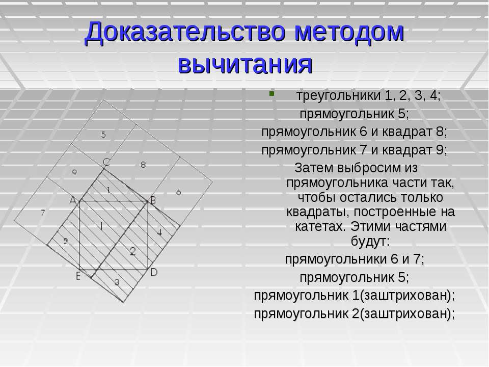 Доказательство методом вычитания треугольники 1, 2, 3, 4; прямоугольник 5; пр...