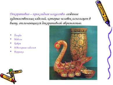 Декоративно – прикладное искусство- создание художественных изделий, которые ...
