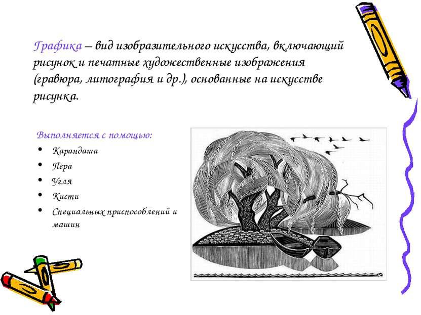 Графика – вид изобразительного искусства, включающий рисунок и печатные худож...
