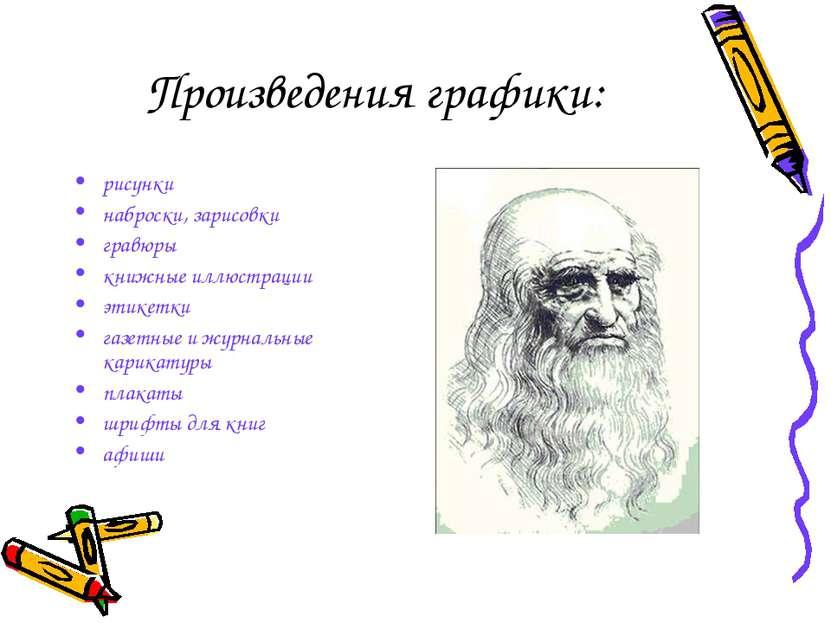 Произведения графики: рисунки наброски, зарисовки гравюры книжные иллюстрации...