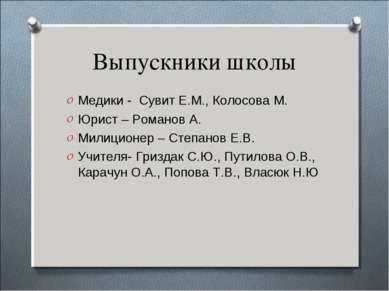 Выпускники школы Медики - Сувит Е.М., Колосова М. Юрист – Романов А. Милицион...