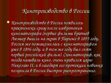 Кинопроизводство в России Кинопроизводство в России появилось практически сра...
