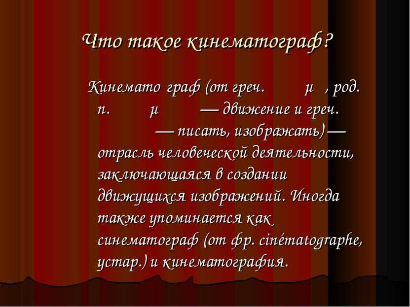 Что такое кинематограф? Кинемато граф (от греч. κινημα, род. п. κινηματος — д...