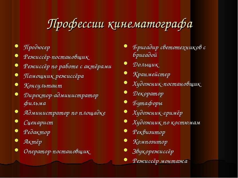 Профессии кинематографа Продюсер Режиссёр-постановщик Режиссёр по работе с ак...