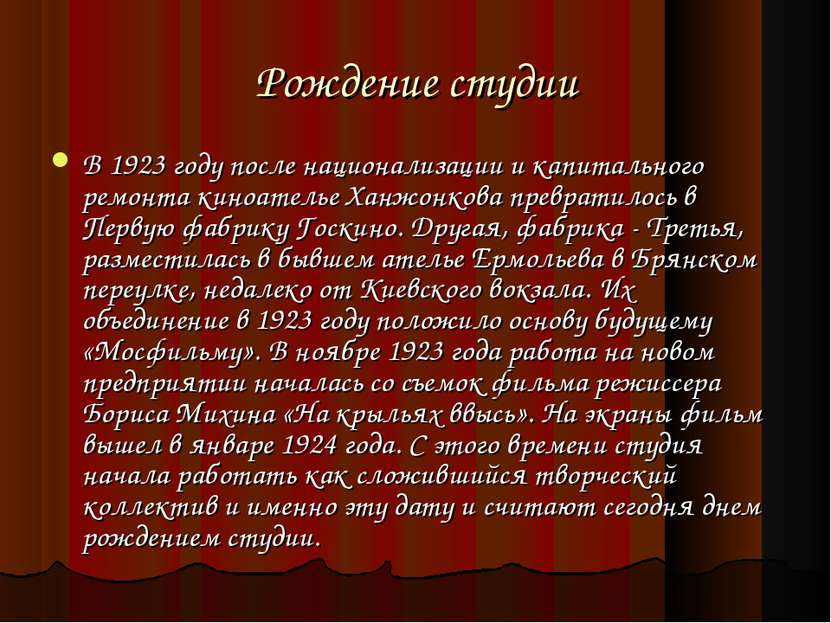Рождение студии В 1923 году после национализации и капитального ремонта киноа...