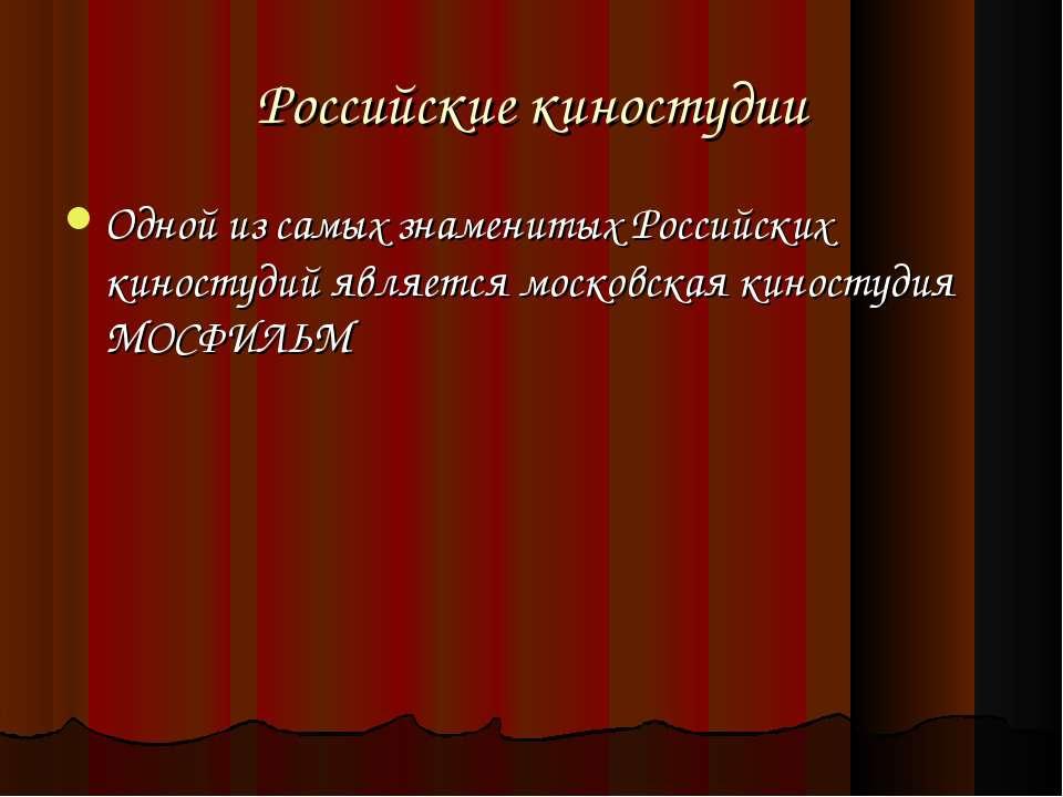 Российские киностудии Одной из самых знаменитых Российских киностудий являетс...