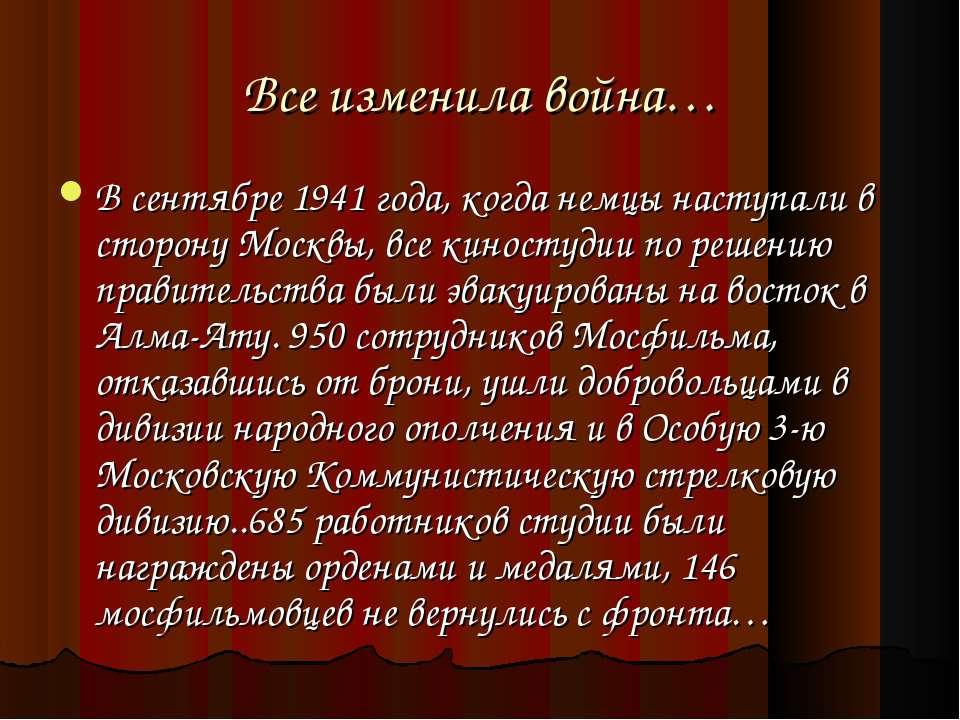 Все изменила война… В сентябре 1941 года, когда немцы наступали в сторону Мос...