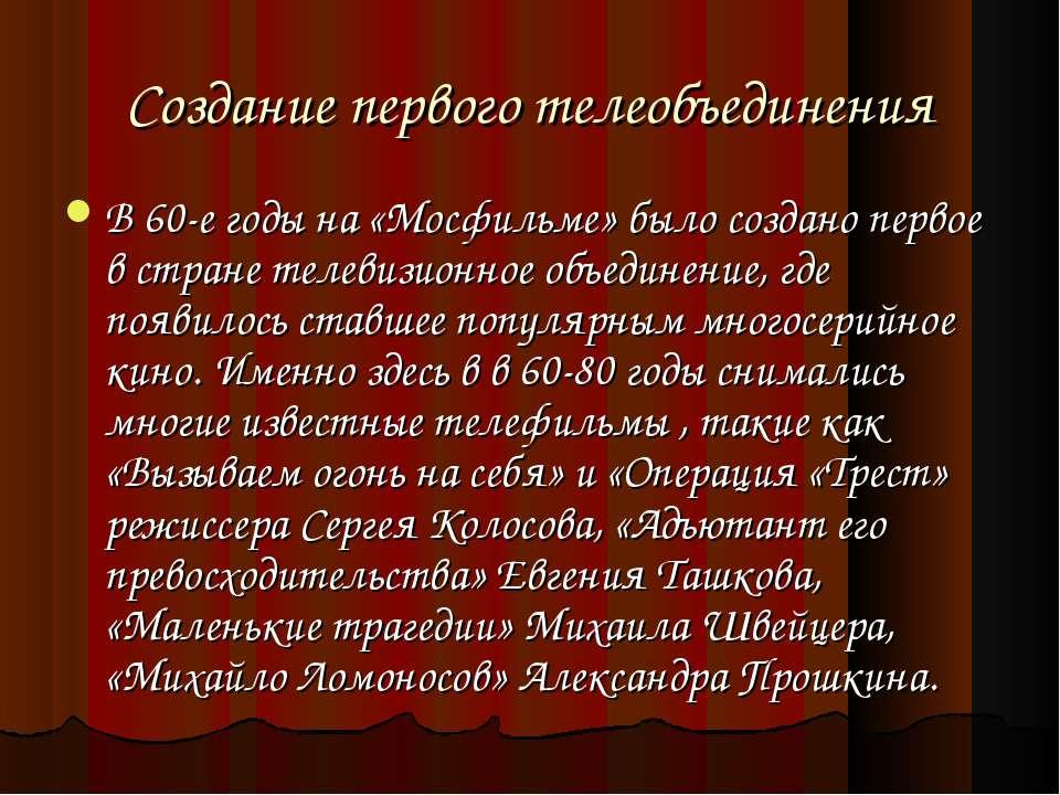 Создание первого телеобъединения В 60-е годы на «Мосфильме» было создано перв...