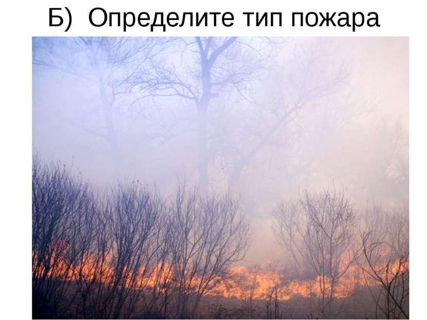 Б) Определите тип пожара