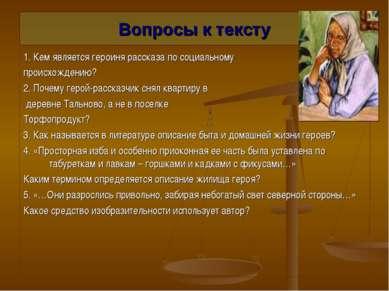 Вопросы к тексту 1. Кем является героиня рассказа по социальному происхождени...