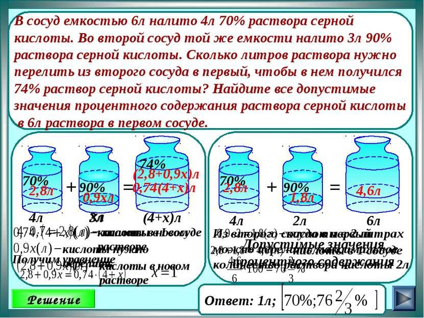 Решение В сосуд емкостью 6л налито 4л 70% раствора серной кислоты. Во второй ...