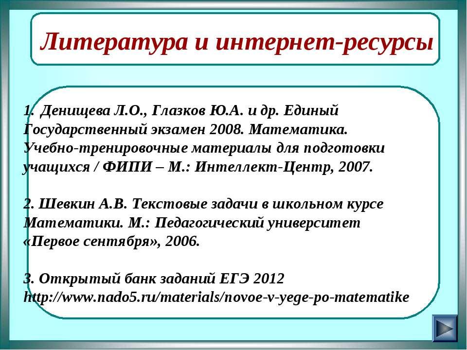 Литература и интернет-ресурсы Денищева Л.О., Глазков Ю.А. и др. Единый Госуда...