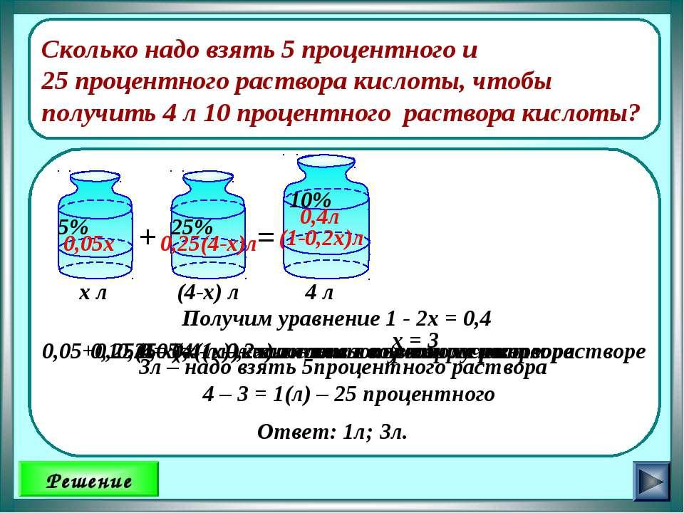 Решение Сколько надо взять 5 процентного и 25 процентного раствора кислоты, ч...