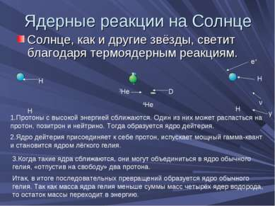 Ядерные реакции на Солнце Солнце, как и другие звёзды, светит благодаря термо...