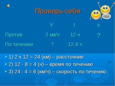 Проверь себя 1) 2 х 12 = 24 (км) – расстояние 2) 12 - 8 = 4 (ч) – время по те...
