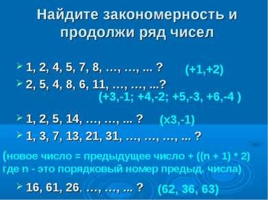 Найдите закономерность и продолжи ряд чисел 1, 2, 4, 5, 7, 8, …, …, ... ? 2, ...