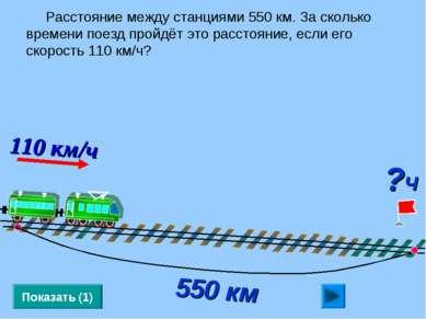 Расстояние между станциями 550 км. За сколько времени поезд пройдёт это расст...