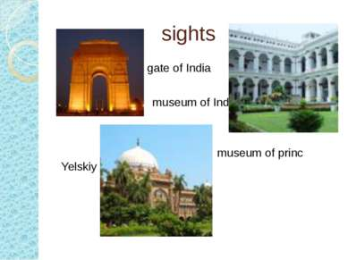 sights gate of India museum of India museum of princ Yelskiy