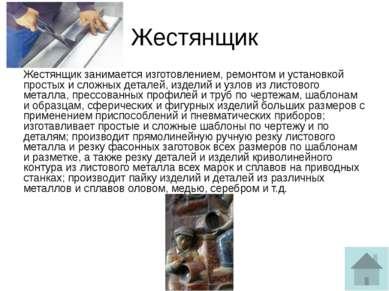 Закройщик Закройщик работает в ателье по индивидуальному пошиву и ремонту оде...