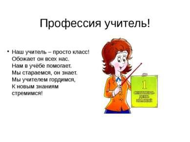 Художник Художники — люди, занимающиеся изобразительным искусством В професси...
