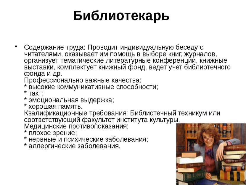 Бухгалтер Содержание труда: Осуществляет бухгалтерский учет, ревизию и финанс...