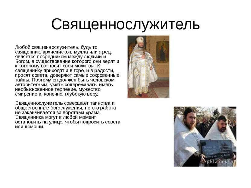 Телохранитель В современной России охранник - это специалист, который осущест...