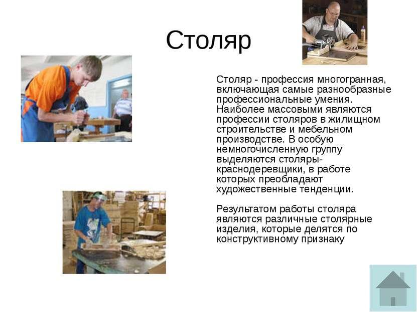 """Физик В рамках профессии """" физик"""" существует множество специализаций: -космич..."""
