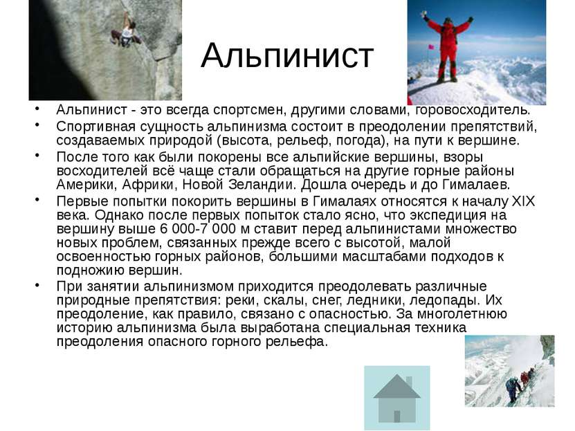 Бортпроводник гражданского воздушного флота Содержание труда: Проверяет санит...