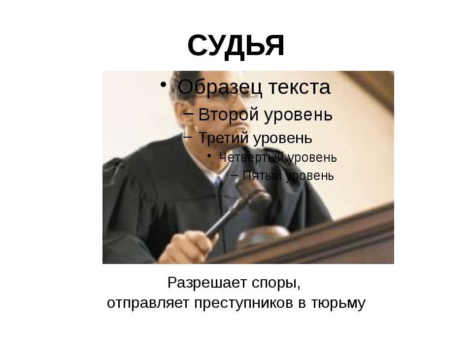 Столяр Столяр - профессия многогранная, включающая самые разнообразные профес...